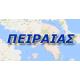 ΜΟΝΟΚΑΤΟΙΚΙΑ-ΤΡΙΩΡΟΦΗ-ΠΕΙΡΑΙΑΣ